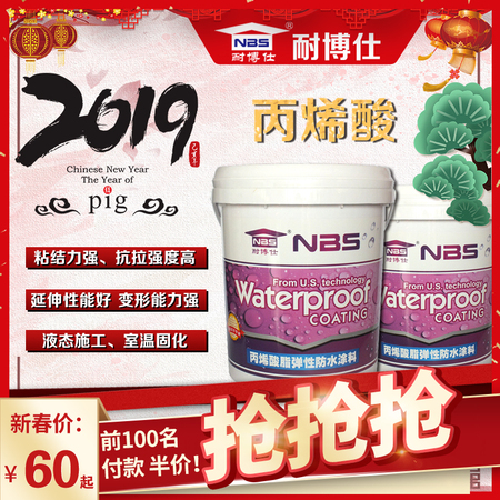 耐博仕新春价60起-丙烯酸指弹性防水涂料