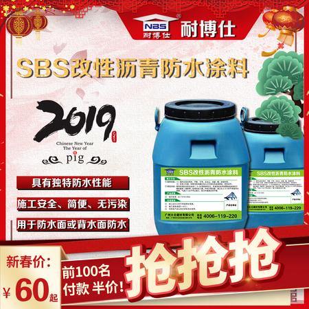耐博仕新春价60起-SBS改性沥青防水涂料