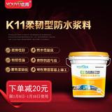 优雨-下单减20元-K11柔韧型防水浆料