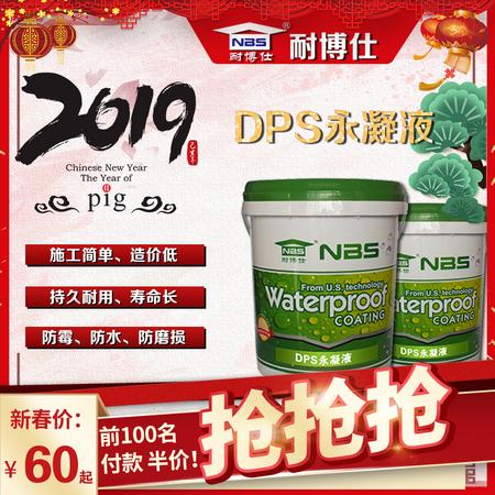 耐博仕新春价60起-DPS永凝液