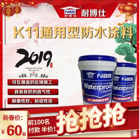 耐博仕新春价60起- K11通用型行防水涂料