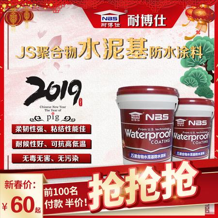 耐博仕新春价60起-JS聚合物水泥基防水涂料(双)