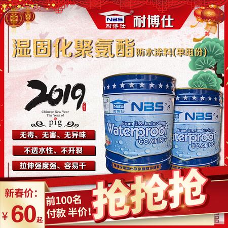 耐博仕新春价60起-单组份湿固化聚氨酯防水涂料-工程专用