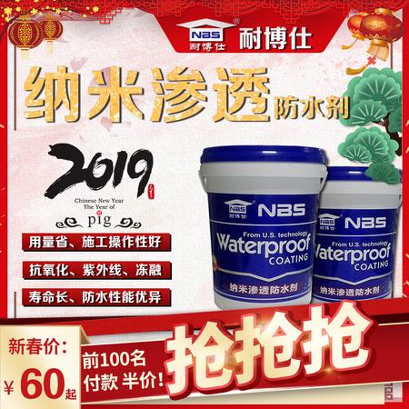 耐博仕新春价60起-纳米渗透防水剂