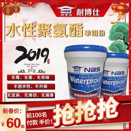 耐博仕新春价60起-水性聚氨酯防水涂料