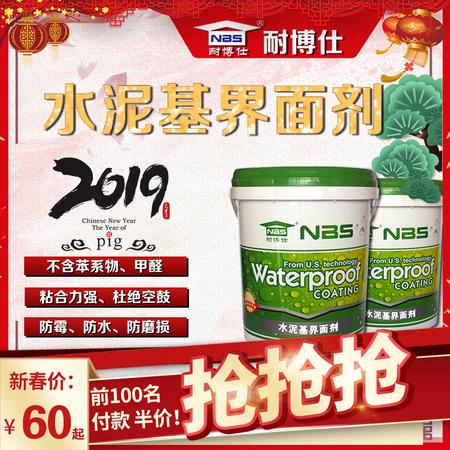 工地专用品牌耐博仕水泥基界面剂NBS-109