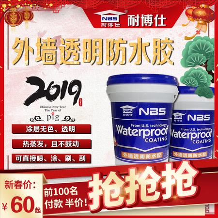耐博仕新春价60起-外墙透明防水胶