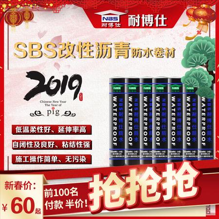 耐博仕新春价60起-SBS改性沥青防水卷材