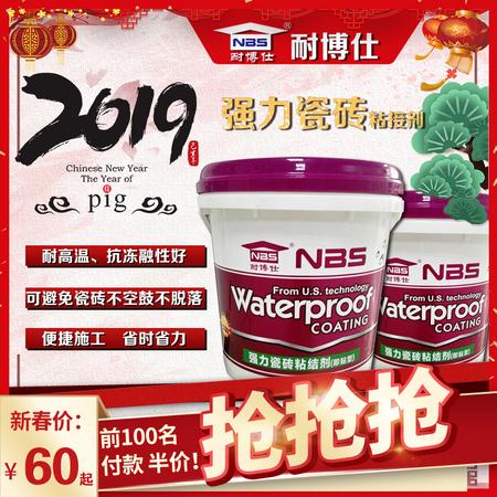耐博仕新春价60起-强力瓷砖粘结剂
